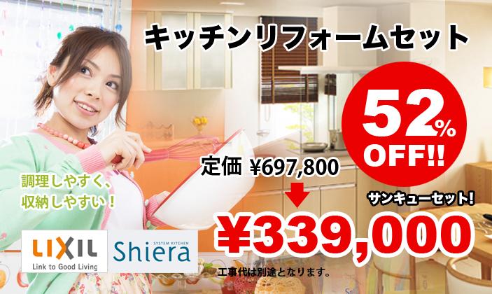キッチンリフォームセット LIXIL Shieraシリーズ